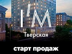 Жилой квартал I'M Тверская Старт продаж